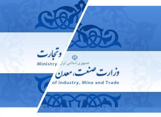 پاسخ دولت به ایراد شورای نگهبان به طرح تفکیک وزارت صنعت، معدن و تجارت