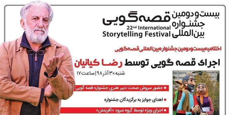 بیست ودومین جشنواره قصه گویی به ایستگاه پایانی می رسد