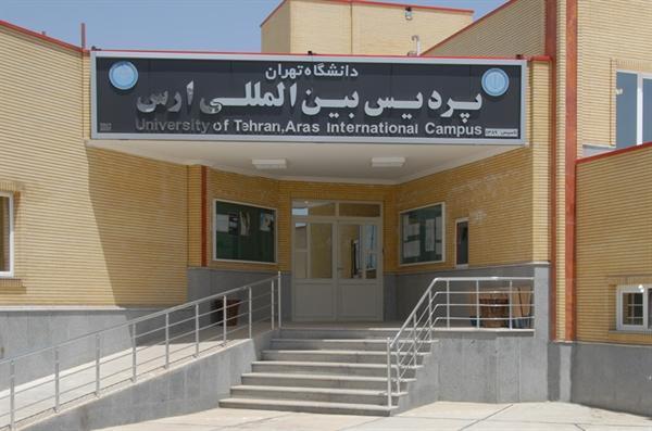 پردیس بین المللی ارس دانشگاه تهران در مقطع کارشناسی ارشد دانشجو می پذیرد