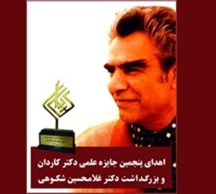 تجلیل از دکتر غلامحسین شکوهی در مراسم پنجمین جایزه علمی دکتر کاردان