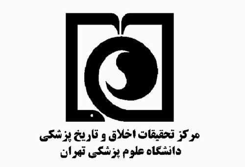 همکاری مرکز تحقیقات اخلاق و تاریخ پزشکی با سازمان جهانی بهداشت