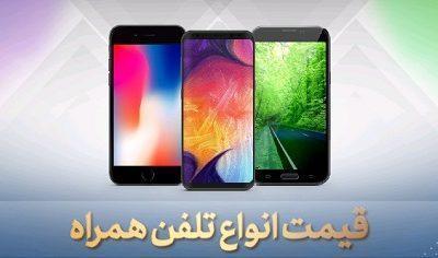 قیمت انواع گوشی موبایل، امروز 3 تیر 99