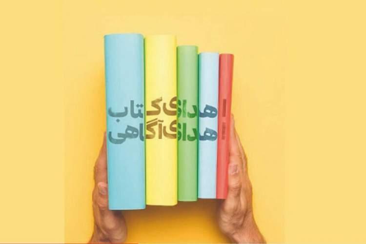 بیش از 3000 نسخه کتاب به کتابخانه های عمومی قزوین اهدا شد