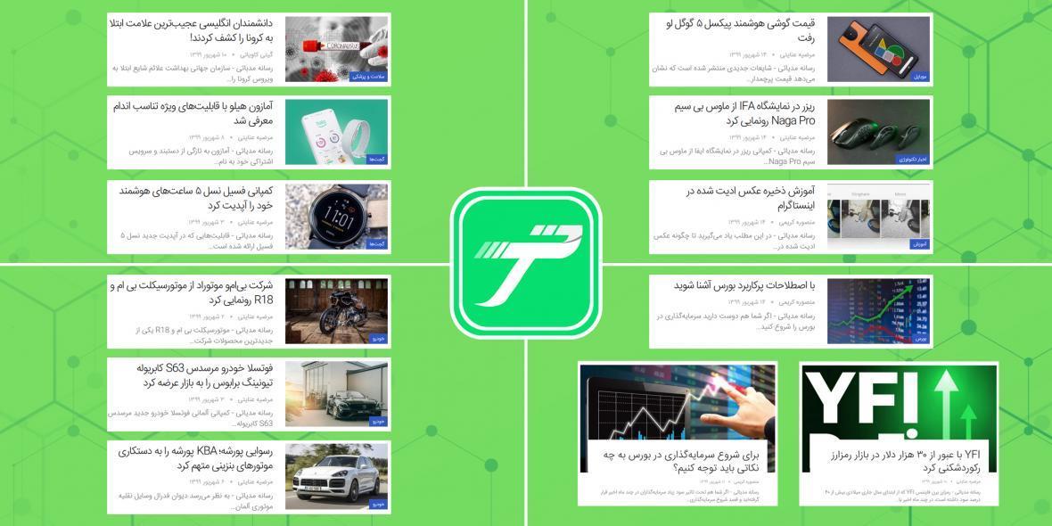 آخرین اخبار فناوری و مالی ایران و دنیا در مدیاتی