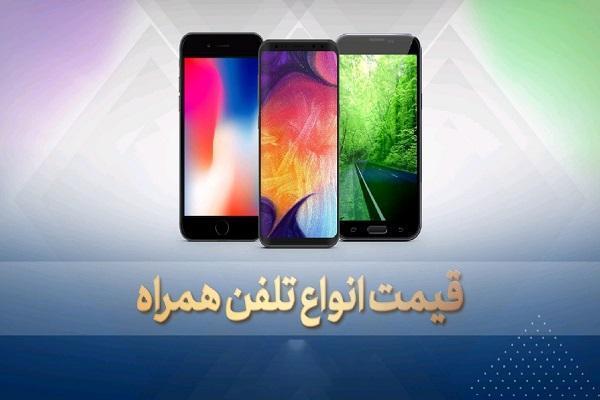 قیمت روز گوشی موبایل در 19 مهر