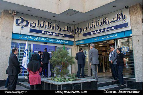 بانک رفاه از سقف مجاز تملک سهام بانک های تجاری مستثنی شد