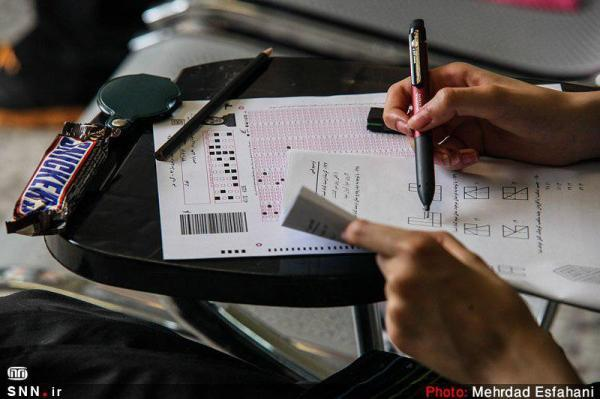 ثبت نام کنکور سراسری 1400 از 12 بهمن شروع می گردد ، اعتراض اساتید به رای دیوان عدالت اداری