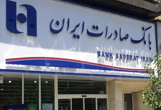 خبرنگاران بانک صادرات به مهاجران افغانستانی فاقد کد شهاب یک ماه فرصت داد
