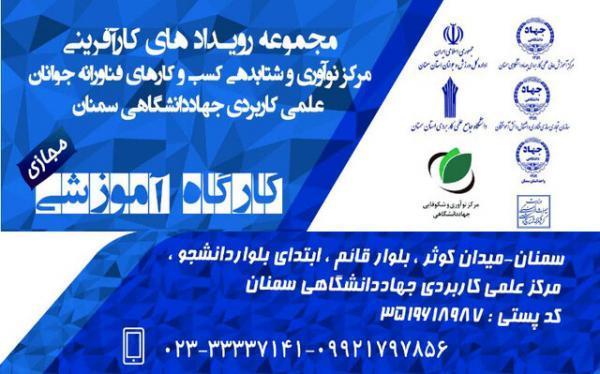 برگزاری 11 رویداد و کارگاه آموزشی مهارت های کارآفرینی در مرکز نوآوری جهاددانشگاهی سمنان